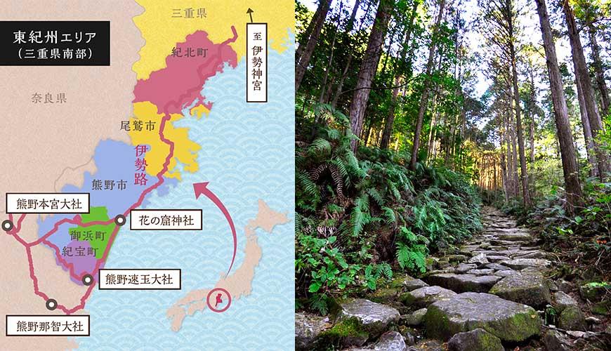 「熊野古道 伊势路」马越岭
