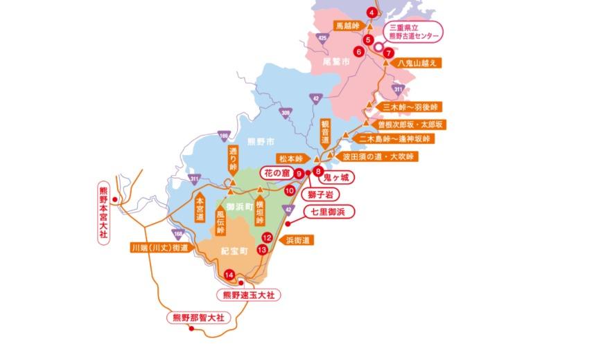 「三重熊野」世界遺產巡禮路線