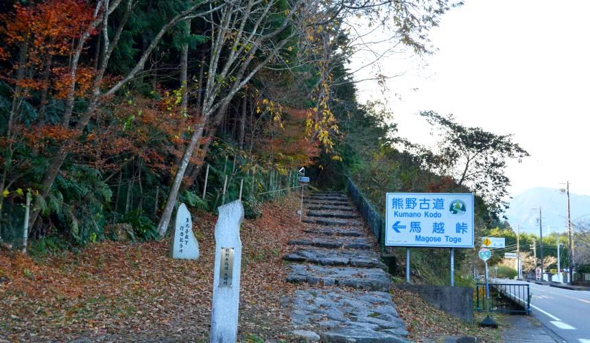 三重東紀州熊野古道的馬越嶺
