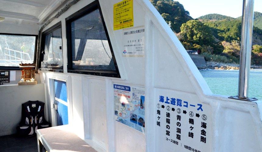 東紀州「三重熊野」鬼之城楯崎海上遊覽船