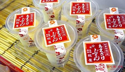 愛知縣津島市麴食品專賣店「糀屋」的甜酒布丁