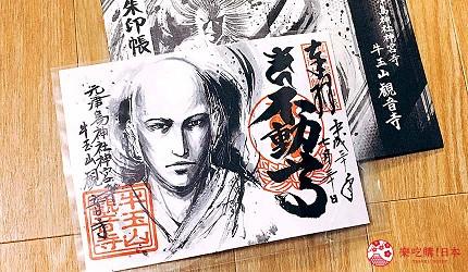 愛知縣名古屋景點牛玉山觀音寺手繪漫畫朱印