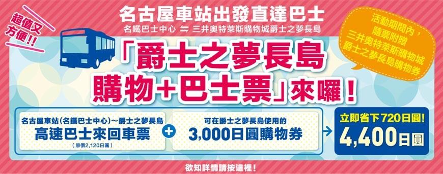 日本名古屋车站到三井OUTLET交通优惠套票购物券
