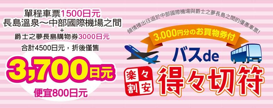 日本名古屋中部国际机场到三井OUTLET交通优惠套票购物券