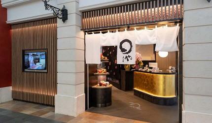 名古屋美食MARUYA本店鳗鱼饭店铺