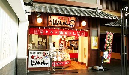 名古屋世界の山ちゃん手羽先炸鸡翅店铺