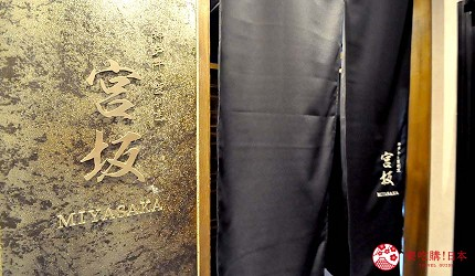名古屋車站必吃和牛與松葉蟹涮涮鍋「割烹 宮坂」的店外照