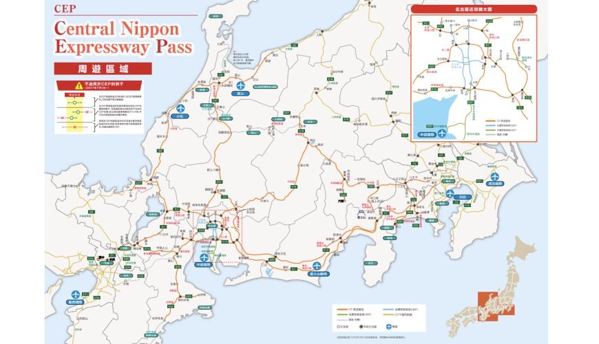 日本中部名古屋自驾优惠pass通行券CEP适用范围