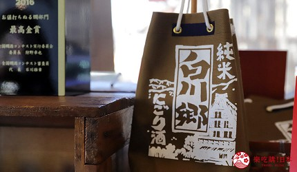 名古屋附近的推荐玩半日的西美浓文青小镇大垣百年酿酒厂三轮酒造的印有白川乡酌酒商标的提袋