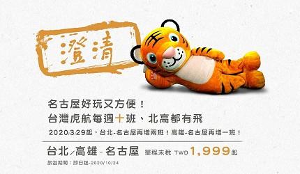 虎航台北高雄直飛超划算機票可以到的名古屋的優惠機票宣傳單張
